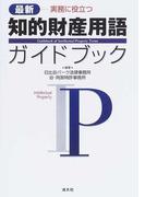 知的財産用語ガイドブック 〈最新〉実務に役立つ