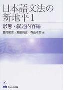 日本語文法の新地平 1 形態・叙述内容編