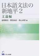 日本語文法の新地平 2 文論編