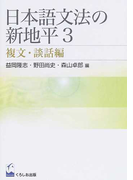 日本語文法の新地平 3 複文・談話編