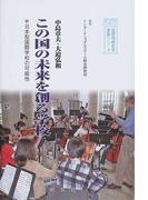 この国の未来を創る学校 日本型国際学校の可能性 (国際理解教育選書シリーズ)