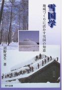 雪国学 地域づくりに活かす雪国の知恵