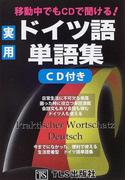 移動中でもCDで聞ける!実用ドイツ語単語集