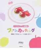 ママがちょっと自慢のフルーツカッティング 簡単にできるフルーツの飾り切り