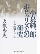 小泉純一郎ポピュリズムの研究 その戦略と手法