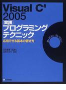 Visual C# 2005〈実践〉プログラミングテクニック 応用できる基本の書き方