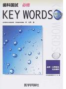 歯科国試必修KEY WORDS TOPICS 2007 必修・公衆衛生・社会歯科