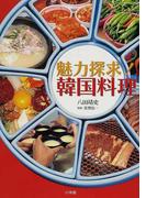 魅力探求!韓国料理