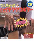 なんちゃって★ハイテク・アコギター (リットーミュージック・ムック ギター・マガジン)(ギター・マガジン)