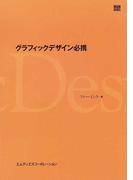 グラフィックデザイン必携 (MdN BOOKS)