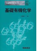 基礎有機化学 (21世紀の化学シリーズ)