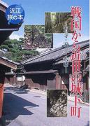 戦国から近世の城下町 石寺・安土・八幡 (近江旅の本)