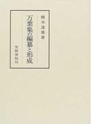 万葉集の編纂と形成 (笠間叢書)(笠間叢書)