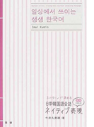 3パターンで決める日常韓国語会話ネイティブ表現