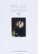 ホタル、こい! ホタルの光を科学する (ASAHI ECO BOOKS)
