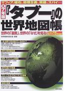 『タブー』の世界地図帳 07年版 マフィア、極右、原理主義、黒幕、スパイ…