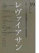 レヴァイアサン 39(2006秋) 〈特集〉2005年総選挙をめぐる政治変化