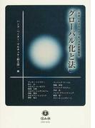 グローバル化と法 〈日本におけるドイツ年〉法学研究集会