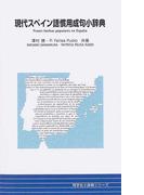 現代スペイン語慣用成句小辞典 (同学社小辞典シリーズ)