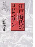 江戸時代のロビンソン 七つの漂流譚