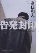 告発封印 連作小説 (光文社文庫)(光文社文庫)