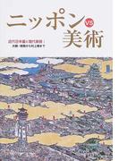 ニッポンvs美術 近代日本画と現代美術:大観・栖鳳から村上隆まで