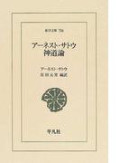 アーネスト・サトウ神道論 (東洋文庫)(東洋文庫)