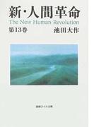 新・人間革命 第13巻