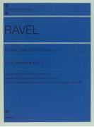 ラヴェル ピアノ作品全集 第1巻 (zen‐on piano library)