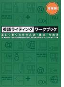 英語ライティングワークブック 正しく書くための文法・語法・句読法 増補版