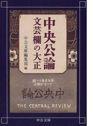 中央公論文芸欄の大正 (中公文庫)(中公文庫)