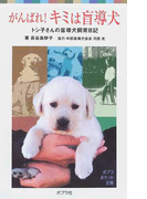 がんばれ!キミは盲導犬 トシ子さんの盲導犬飼育日記 (ポプラポケット文庫)(ポプラポケット文庫)