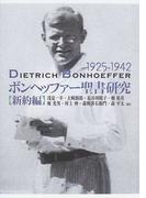 ボンヘッファー聖書研究 新約編 1925−1942