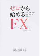 ゼロから始めるFX 元気な福井の証券会社が教える!