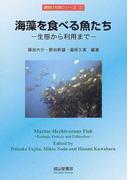 海藻を食べる魚たち 生態から利用まで (磯焼け対策シリーズ)