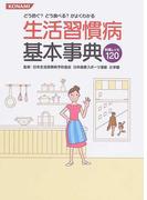 生活習慣病基本事典 どう防ぐ?どう食べる?がよくわかる 料理レシピ120