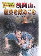 浅間山、歴史を飲みこむ 天明の大噴火 (ものがたり日本歴史の事件簿)