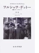 ワルシャワ・ゲットー 捕囚1940−42のノート 新版