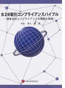 B2B取引コンプライアンスバイブル 競争法的コンプライアンスの理論と実践