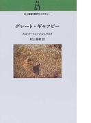 グレート・ギャツビー (村上春樹翻訳ライブラリー)