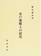 水戸藩郷士の研究