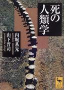 死の人類学 (講談社学術文庫)(講談社学術文庫)