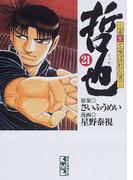 哲也 雀聖と呼ばれた男 21 (講談社漫画文庫)(講談社漫画文庫)