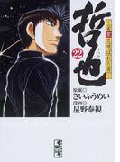 哲也 雀聖と呼ばれた男 22 (講談社漫画文庫)(講談社漫画文庫)
