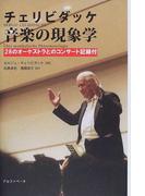 チェリビダッケ音楽の現象学 28のオーケストラとのコンサート記録付