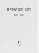 幕末防長儒医の研究