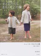 子どもだってきちんとした服 ニューヨークの子ども服 3歳から8歳まで