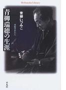青柳瑞穂の生涯 真贋のあわいに (平凡社ライブラリー)(平凡社ライブラリー)