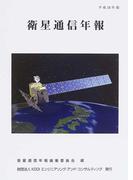 衛星通信年報 平成18年版