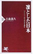 凛とした日本 ワシントンから外交を読む (PHP新書)(PHP新書)